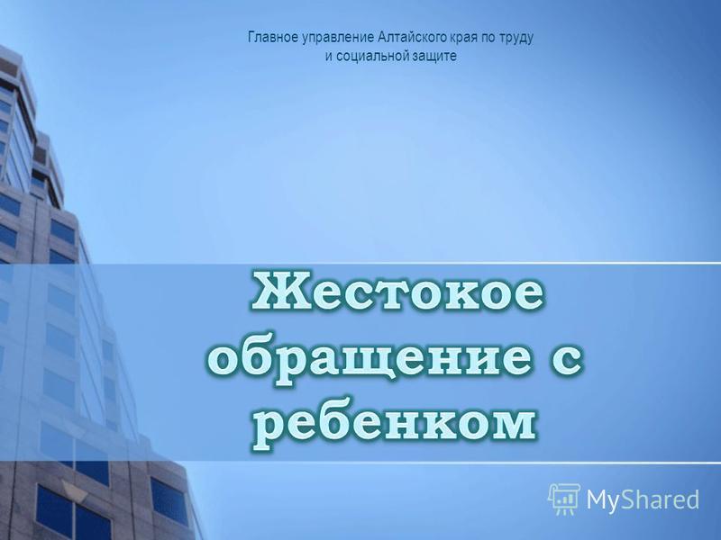 Главное управление Алтайского края по труду и социальной защите