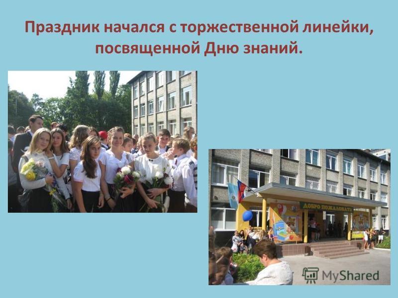 Праздник начался с торжественной линейки, посвященной Дню знаний.