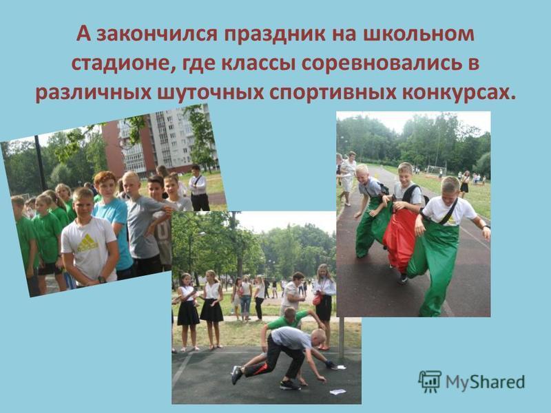 А закончился праздник на школьном стадионе, где классы соревновались в различных шуточных спортивных конкурсах.