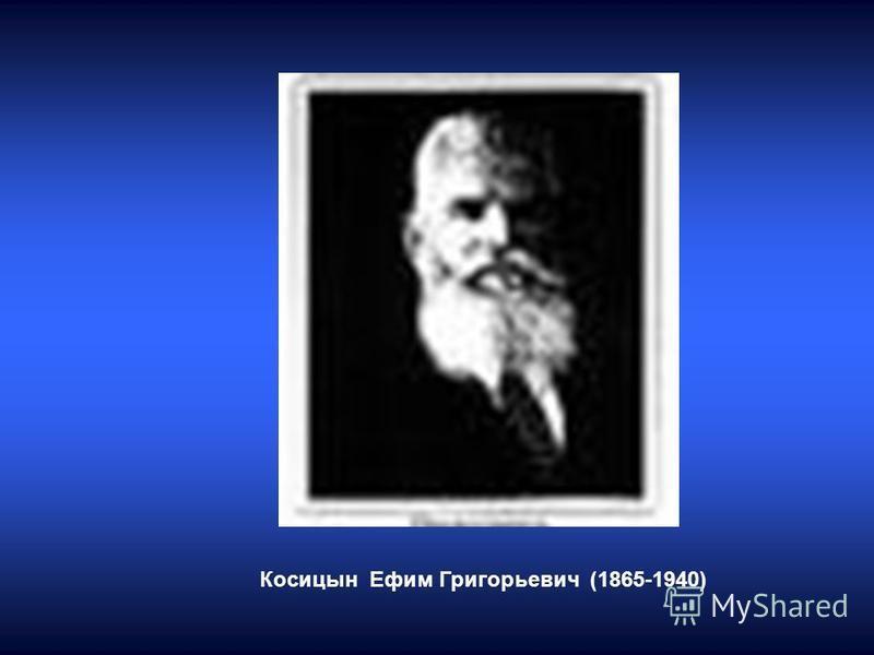 Косицын Ефим Григорьевич (1865-1940)