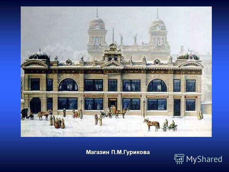 Магазин П.М.Гурикова