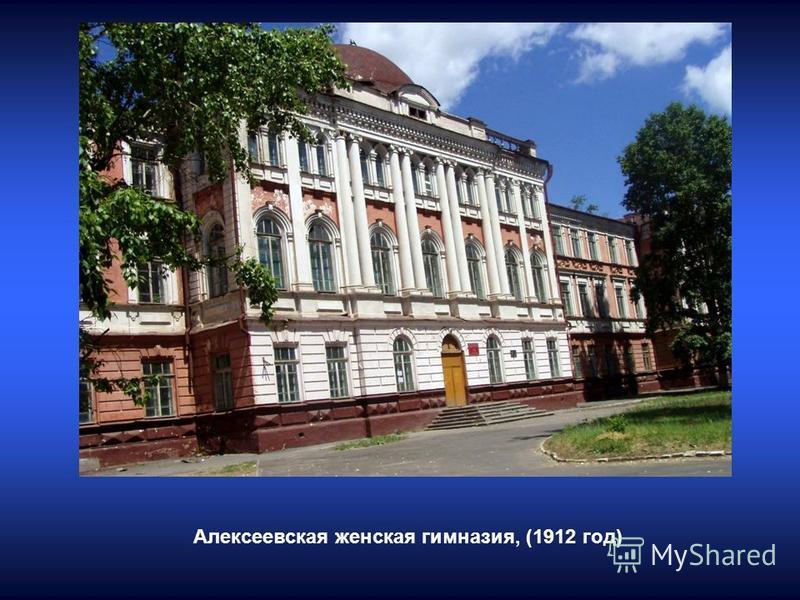 Алексеевская женская гимназия, (1912 год)