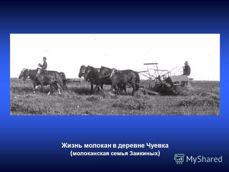 Жизнь молокан в деревне Чуевка ( молоканская семья Заикиных )