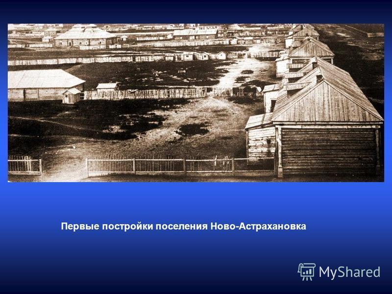 Первые постройки поселения Ново-Астрахановка