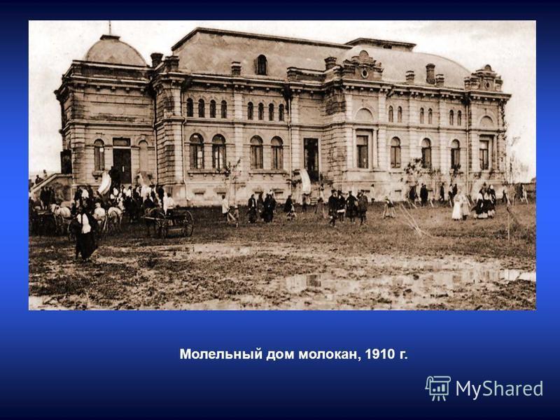 Молельный дом молокан, 1910 г.