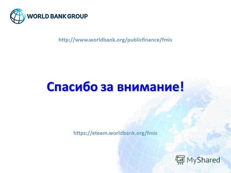 http://www.worldbank.org/publicfinance/fmis Спасибо за внимание! https://eteam.worldbank.org/fmis