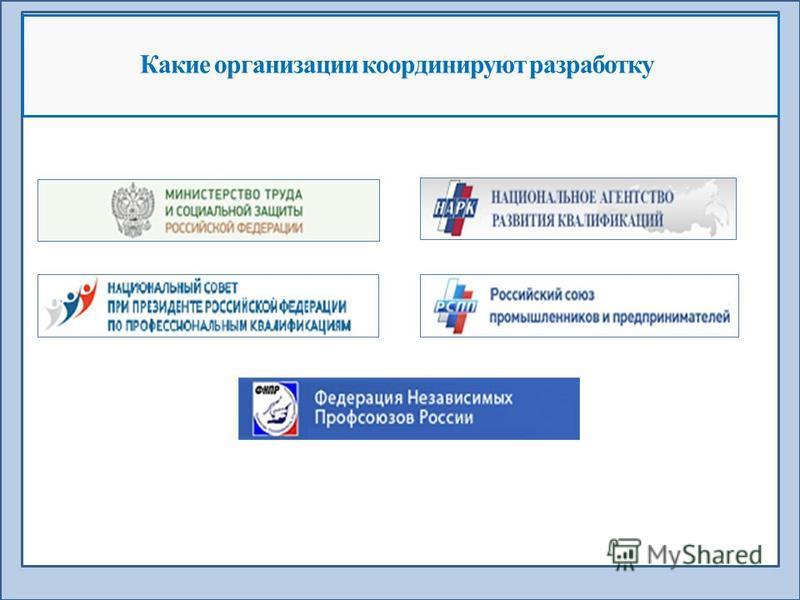 Какие организации координируют разработку