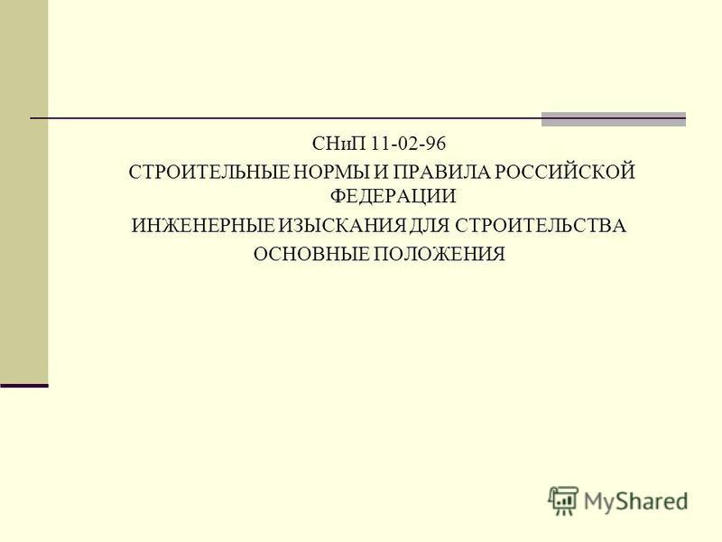СНиП 11-02-96 СТРОИТЕЛЬНЫЕ НОРМЫ И ПРАВИЛА РОССИЙСКОЙ ФЕДЕРАЦИИ ИНЖЕНЕРНЫЕ ИЗЫСКАНИЯ ДЛЯ СТРОИТЕЛЬСТВА ОСНОВНЫЕ ПОЛОЖЕНИЯ