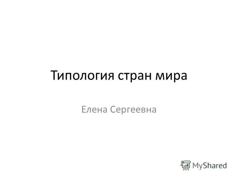 Типология стран мира Елена Сергеевна