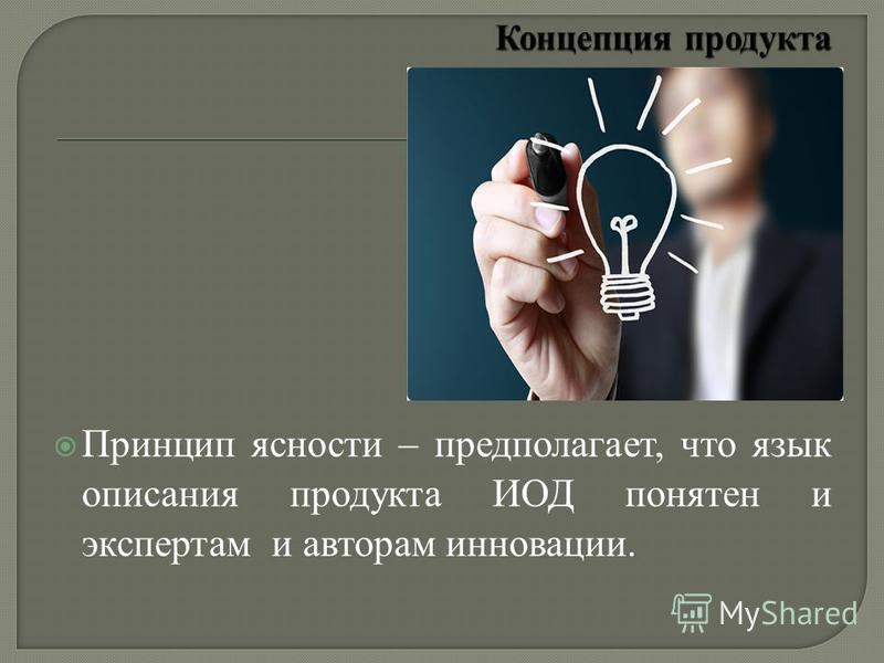 Принцип ясности – предполагает, что язык описания продукта ИОД понятен и экспертам и авторам инновации.