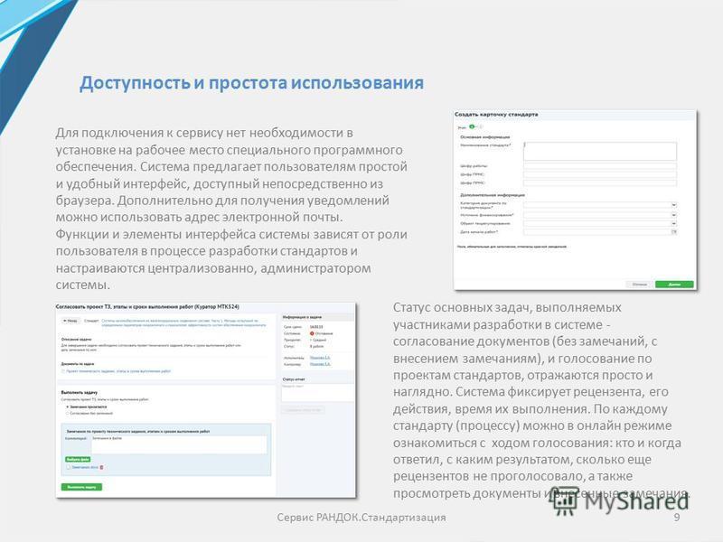 Для подключения к сервису нет необходимости в установке на рабочее место специального программного обеспечения. Система предлагает пользователям простой и удобный интерфейс, доступный непосредственно из браузера. Дополнительно для получения уведомлен