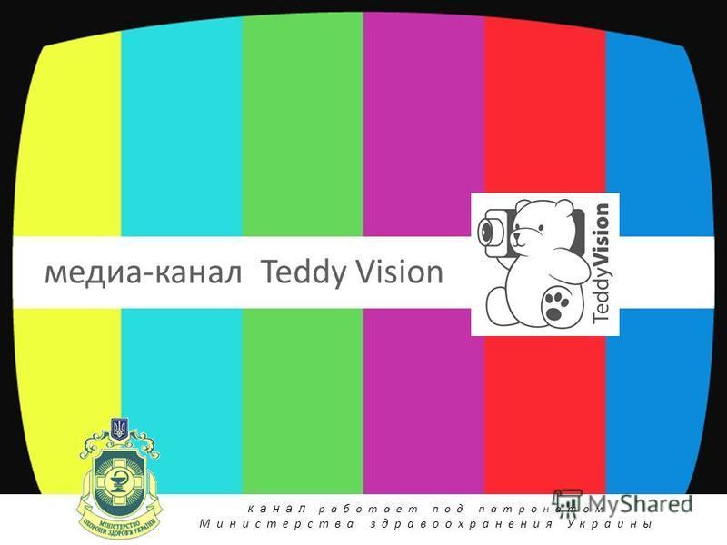 медиа-канал Teddy Vision канал работает под патронатом Министерства здравоохранения Украины