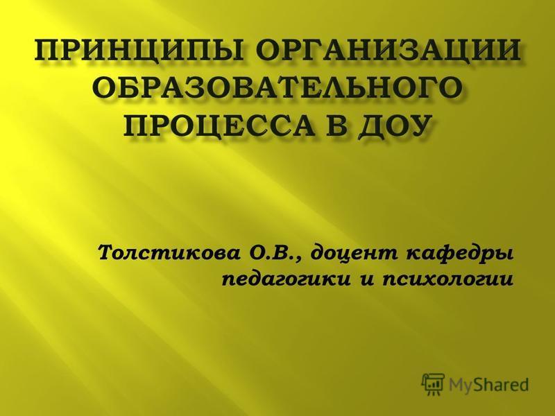 Толстикова О.В., доцент кафедры педагогики и психологии