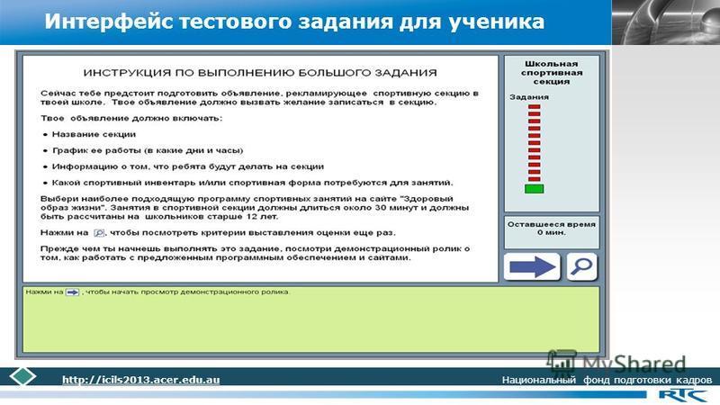 LOGO Интерфейс тестового задания для ученика http://icils2013.acer.edu.au Национальный фонд подготовки кадров