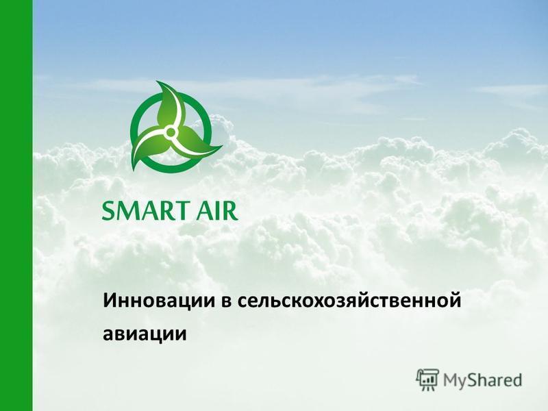 Инновации в сельскохозяйственной авиации