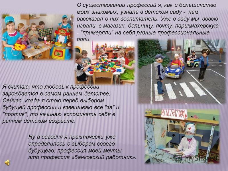 О существовании профессий я, как и большинство моих знакомых, узнала в детском саду - нам рассказал о них воспитатель. Уже в саду мы вовсю играли в магазин, больницу, почту, парикмахерскую -