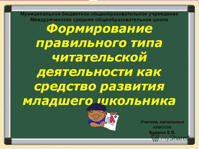 Муниципальное бюджетное общеобразовательное учреждение Междуреченская средняя общеобразовательная школа