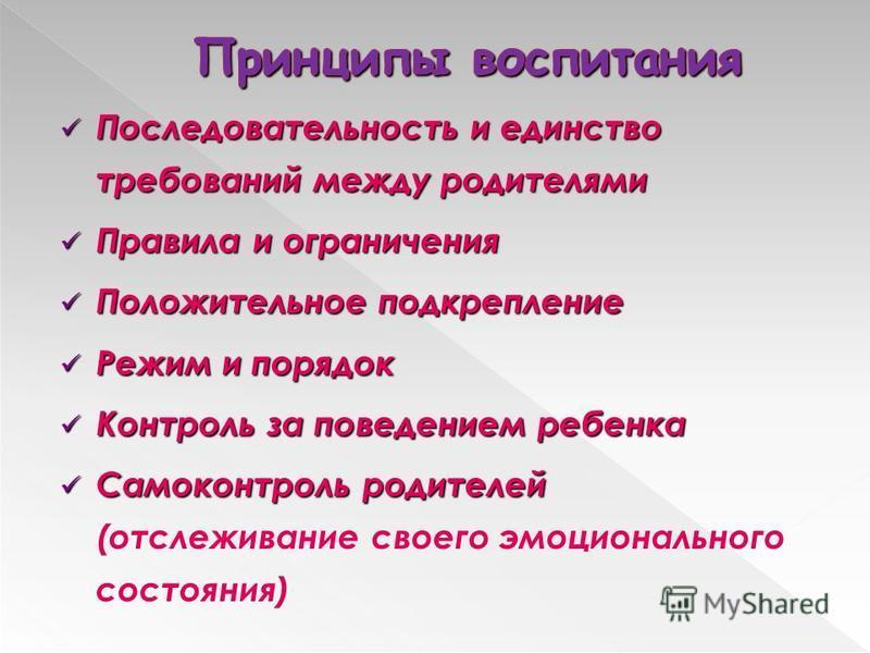 Последовательность и единство требований между родителями Последовательность и единство требований между родителями Правила и ограничения Правила и ограничения Положительное подкрепление Положительное подкрепление Режим и порядок Режим и порядок Конт