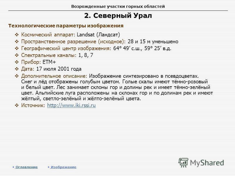 Возрожденные участки горных областей 2. Северный Урал Космический аппарат: Landsat (Ландсат) Пространственное разрешение (исходное): 28 и 15 м уменьшено Географический центр изображения: 64° 49 с.ш., 59° 25 в.д. Спектральные каналы: 1, 8, 7 Прибор: E