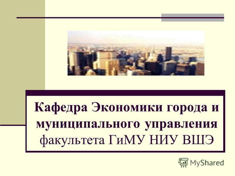 Кафедра Экономики города и муниципального управления факультета ГиМУ НИУ ВШЭ
