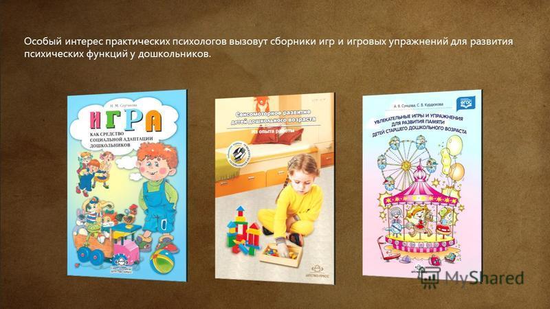 Особый интерес практических психологов вызовут сборники игр и игровых упражнений для развития психических функций у дошкольников.