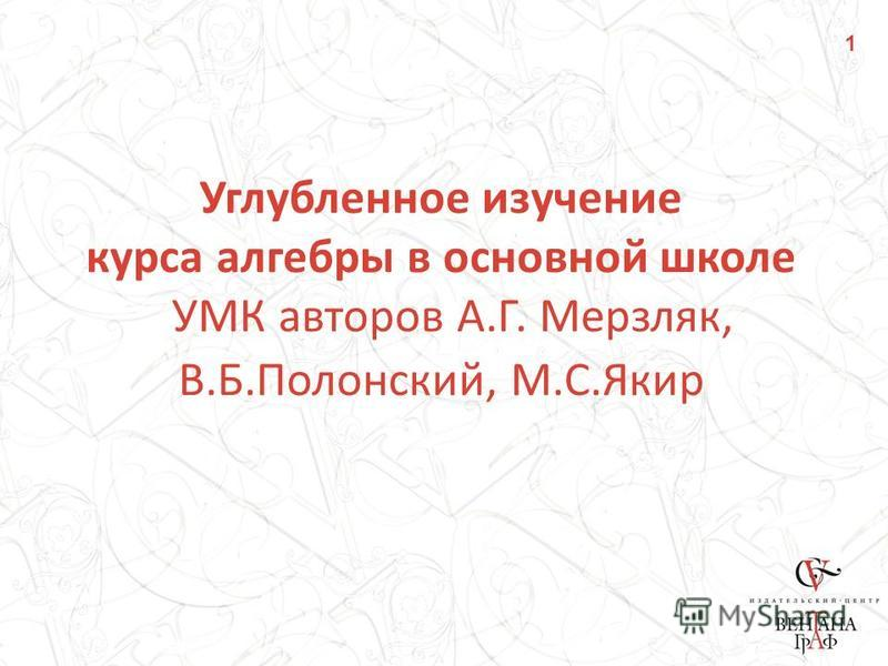 Решение на 8 класс алгебра а.г мерзляк в.б полонский м.с якир без регистрации