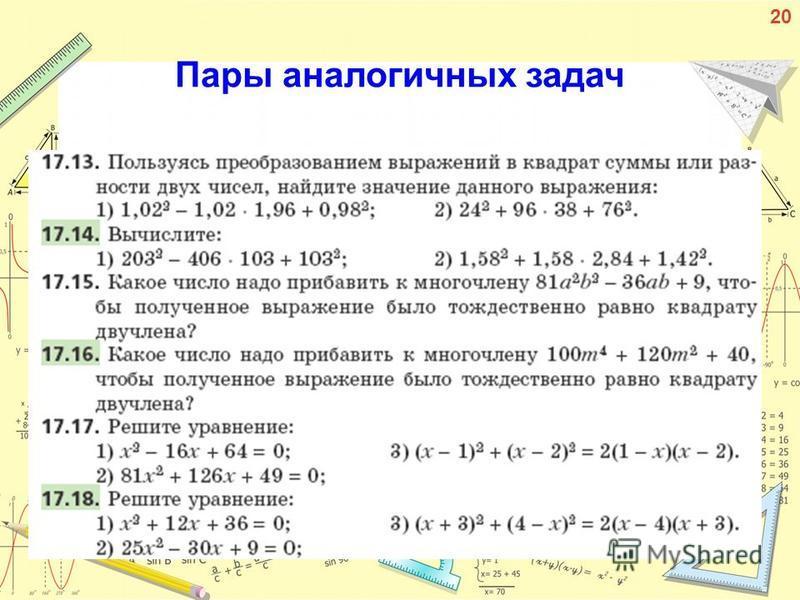 Пары аналогичных задач 20