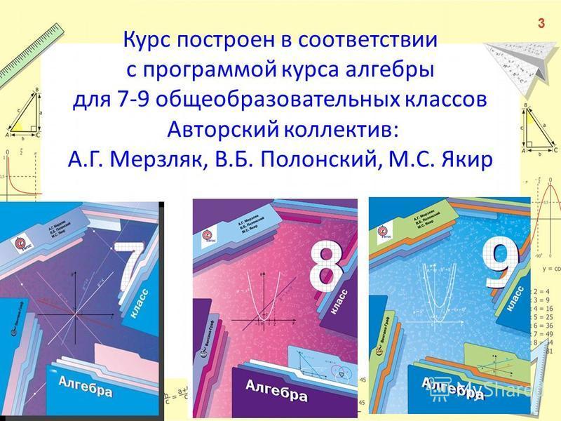 Алгебра 9 класс полонский мерзляк якир скачать бесплатно