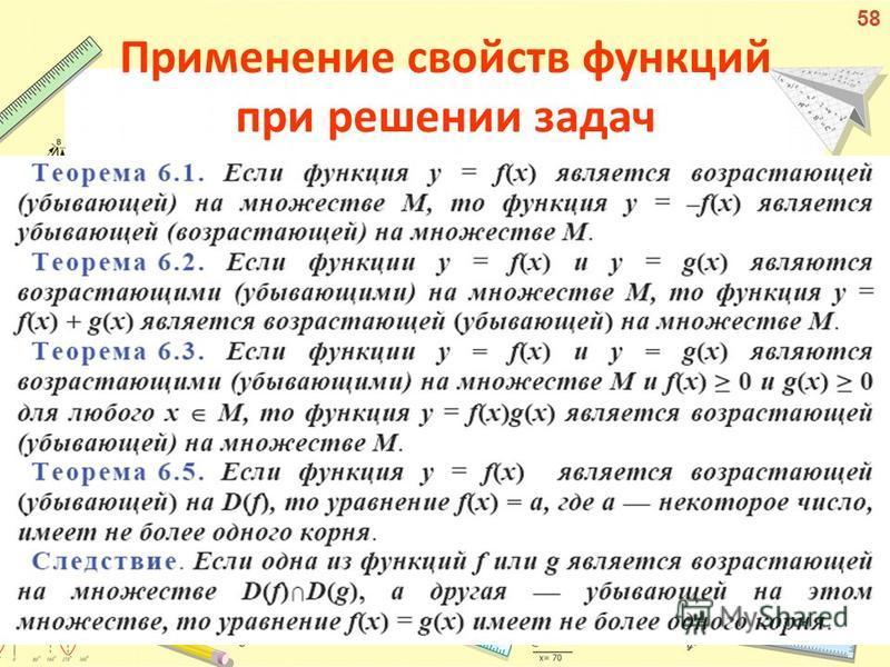 Применение свойств функций при решении задач 58
