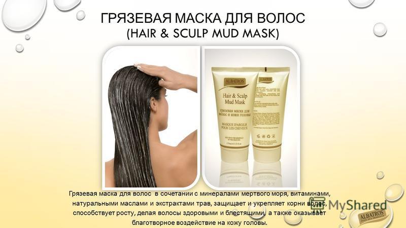 ГРЯЗЕВАЯ МАСКА ДЛЯ ВОЛОС (HAIR & SCULP MUD MASK) Грязевая маска для волос в сочетании с минералами мертвого моря, витаминами, натуральными маслами и экстрактами трав, защищает и укрепляет корни волос, способствует росту, делая волосы здоровыми и блес