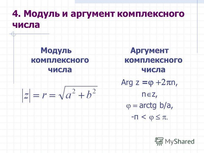 4. Модуль и аргумент комплексного числа Модуль комплексного числа Аргумент комплексного числа Arg z = n, n z, arctg b/a,b/a, -π -π <