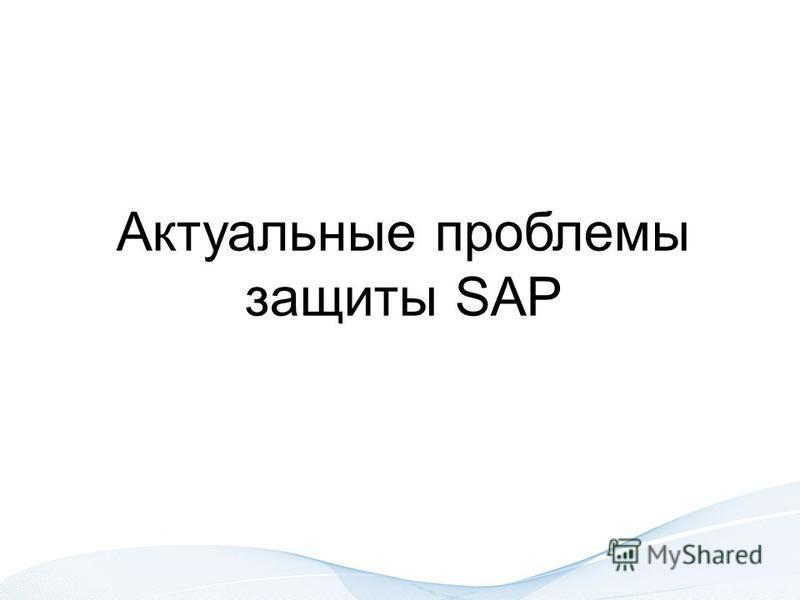 Актуальные проблемы защиты SAP