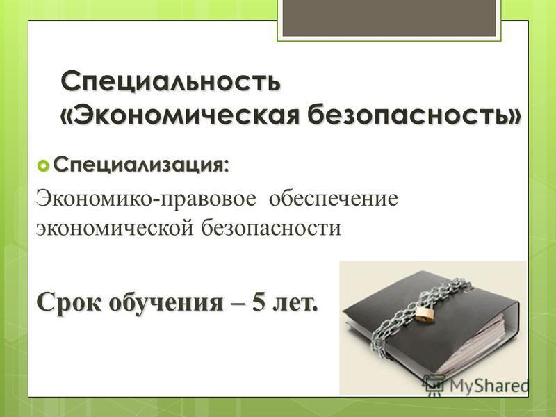 Экзамены для поступления на бакалавриат по направлению подготовки «Экономика»: Математика (профильный уровень); Обществознание; Русский язык.