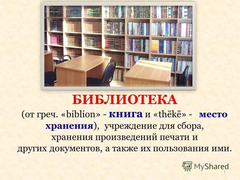 БИБЛИОТЕКА (от греч. «biblion» - книга и «thēkē» - место хранения), учреждение для сбора, хранения произведений печати и других документов, а также их пользования ими. 1