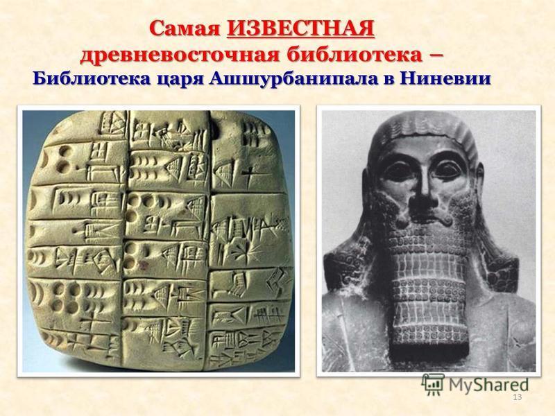 Самая ИЗВЕСТНАЯ древневосточная библиотека – Библиотека царя Ашшурбанипала в Ниневии 13
