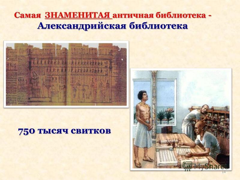 Самая ЗНАМЕНИТАЯ античная библиотека - Александрийская библиотека 750 тысяч свитков 14