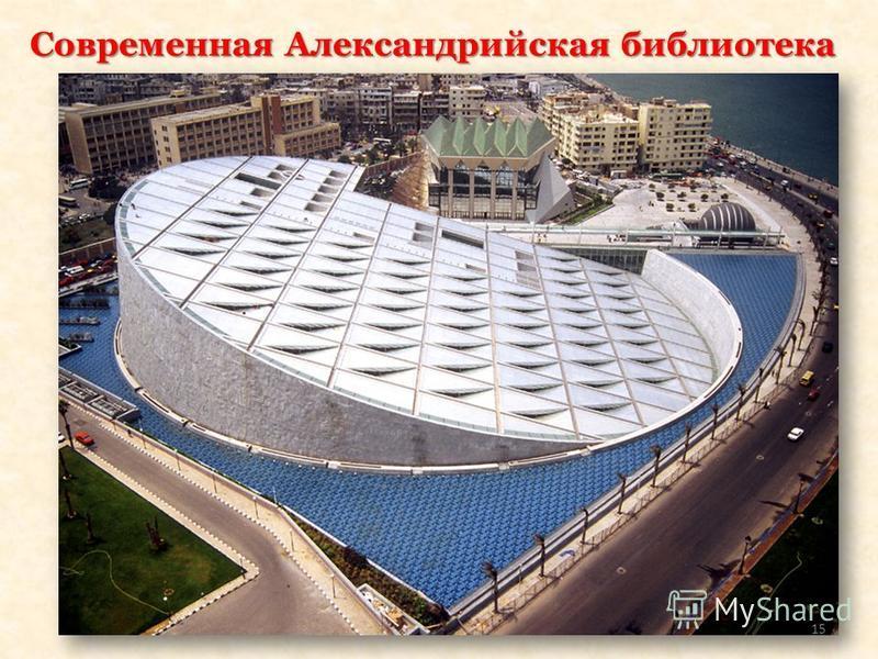 Современная Александрийская библиотека 15