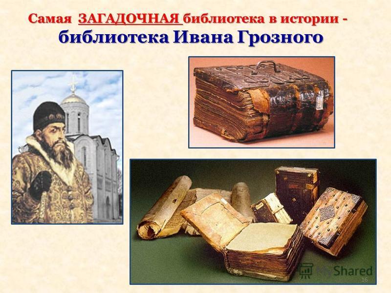 Самая ЗАГАДОЧНАЯ библиотека в истории - библиотека Ивана Грозного библиотека Ивана Грозного 16