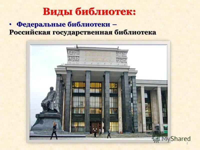 Виды библиотек: Федеральные библиотеки – Федеральные библиотеки – Российская государственная библиотека 2