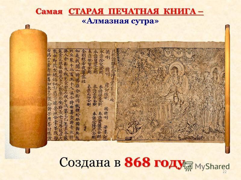 Самая СТАРАЯ ПЕЧАТНАЯ КНИГА – «Алмазная сутра» 868 году Создана в 868 году 22