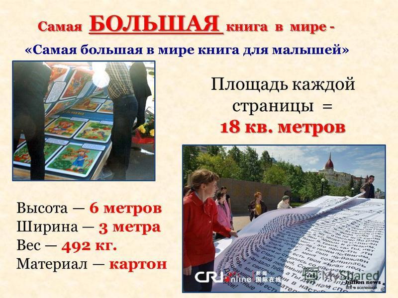 Самая БОЛЬШАЯ книга в мире - Высота 6 метров Ширина 3 метра Вес 492 кг. Материал картон Площадь каждой страницы = 18 кв. метров 24 «Самая большая в мире книга для малышей»