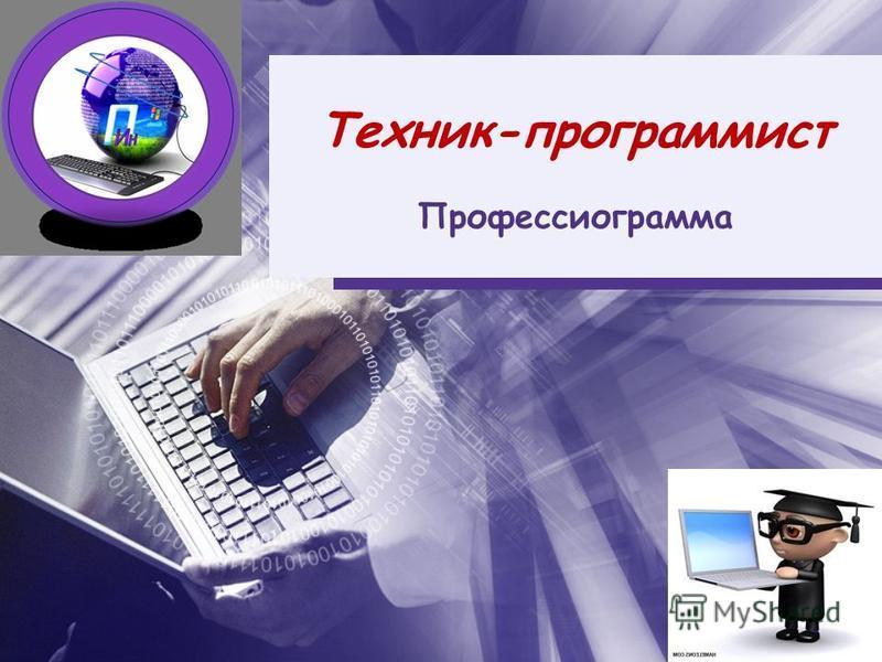 Техник-программист Профессиограмма