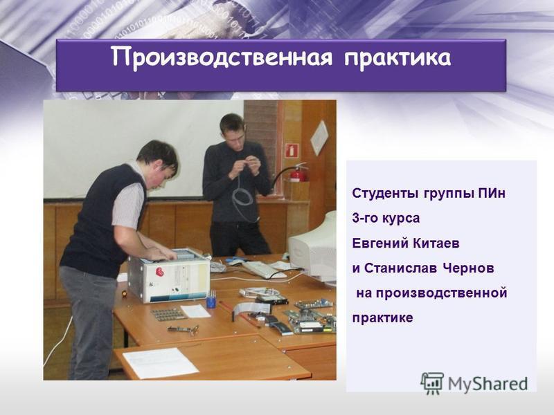 Производственная практика Студенты группы ПИн 3-го курса Евгений Китаев и Станислав Чернов на производственной практике