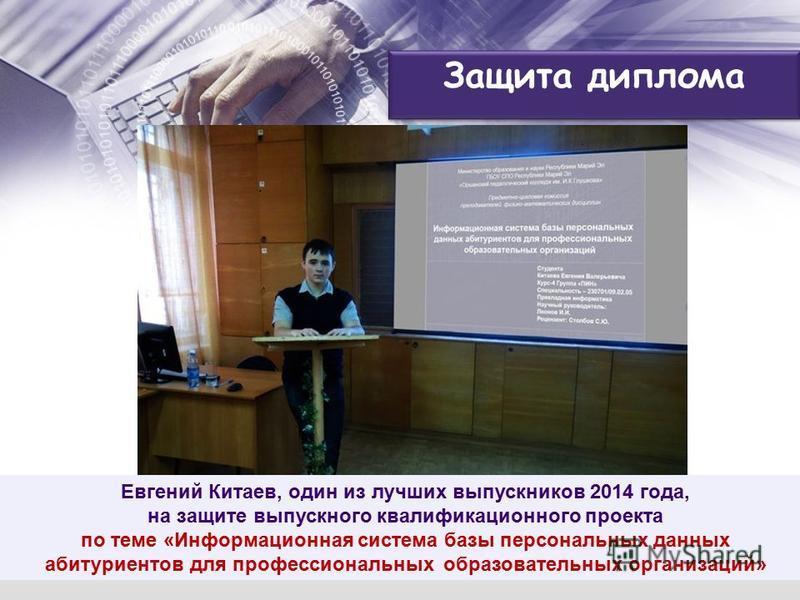 Защита диплома Евгений Китаев, один из лучших выпускников 2014 года, на защите выпускного квалификационного проекта по теме «Информационная система базы персональных данных абитуриентов для профессиональных образовательных организаций»