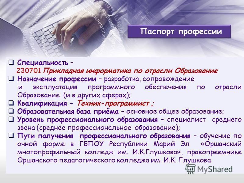 Специальность – 230701 Прикладная информатика по отрасли Образование Назначение профессии – разработка, сопровождение и эксплуатация программного обеспечения по отрасли Образование (и в других сферах); Квалификация - Техник-программист ; Образователь