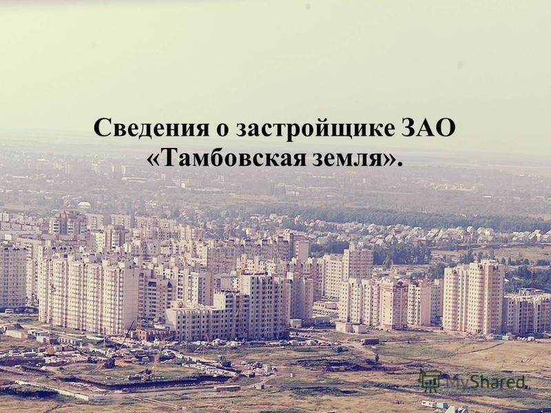Сведения о застройщике ЗАО «Тамбовская земля».
