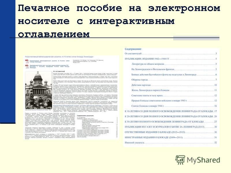 Печатное пособие на электронном носителе с интерактивным оглавлением
