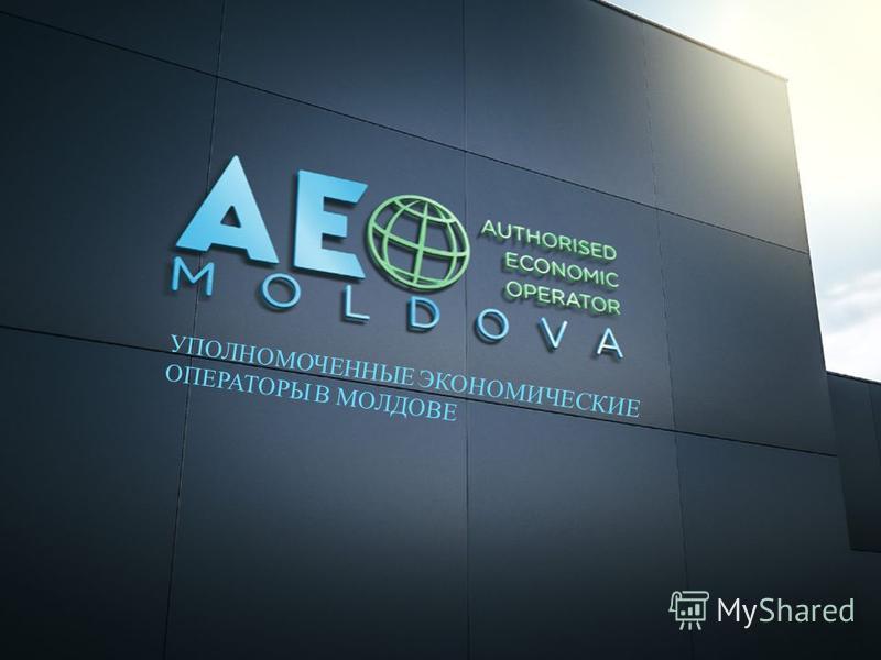 CUSTOMS SERVICE OF MOLDOVA 2014 УПОЛНОМОЧЕННЫЕ ЭКОНОМИЧЕСКИЕ ОПЕРАТОРЫ В МОЛДОВЕ