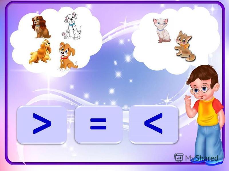 Задание: сосчитай предметы, сравни их количество, подставь знаки > < =