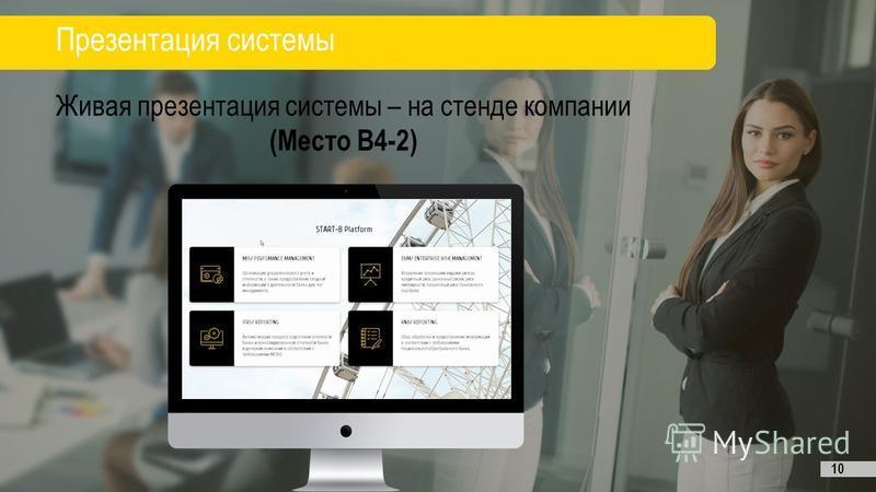 10 Живая презентация системы – на стенде компании (Место В4-2) Презентация системы